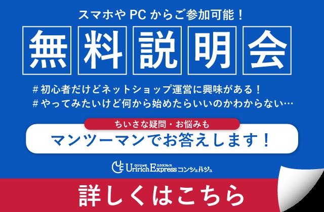 uec_無料オンライン説明会開催中!