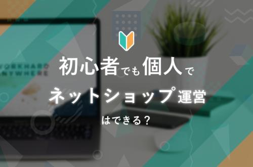 初心者でも個人でネットショップ運営はできる?