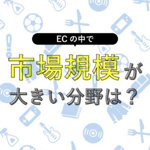 ECの中で市場規模が大きい分野は?