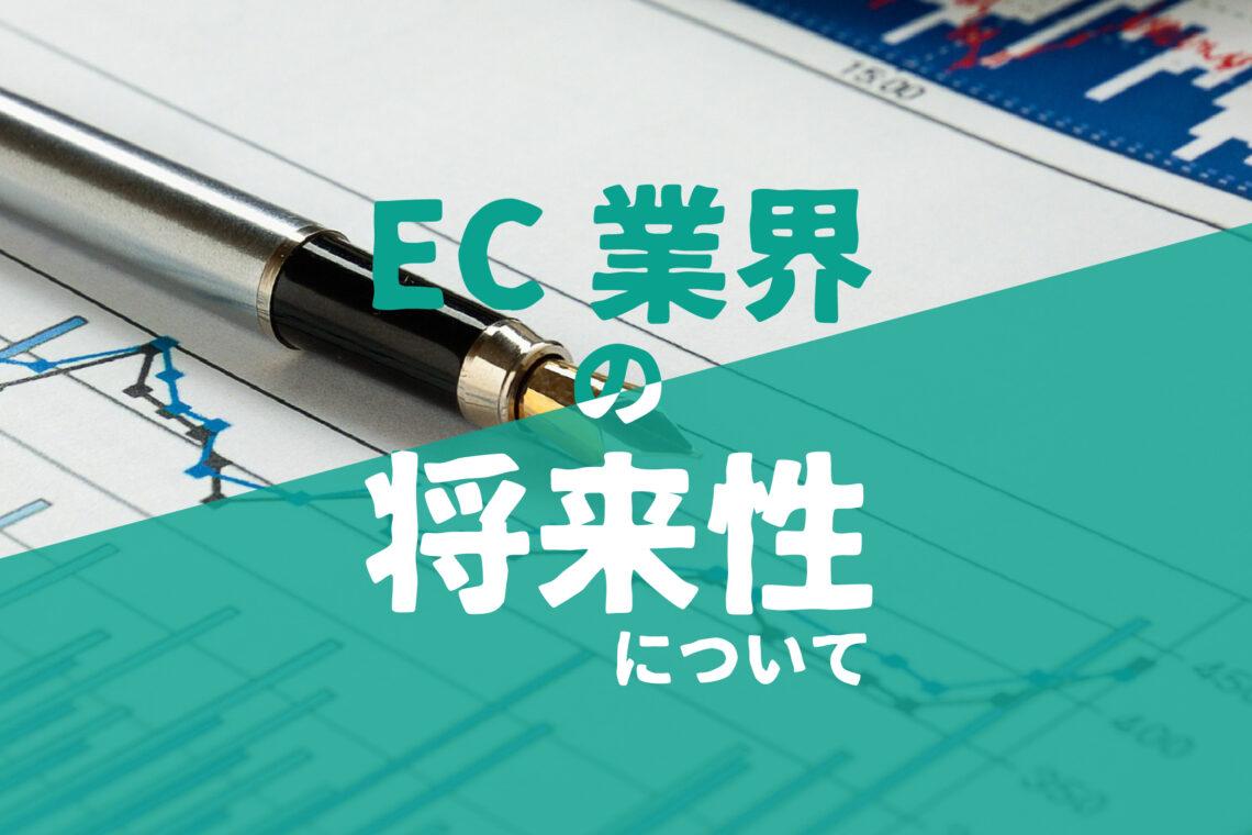 EC業界の将来性について