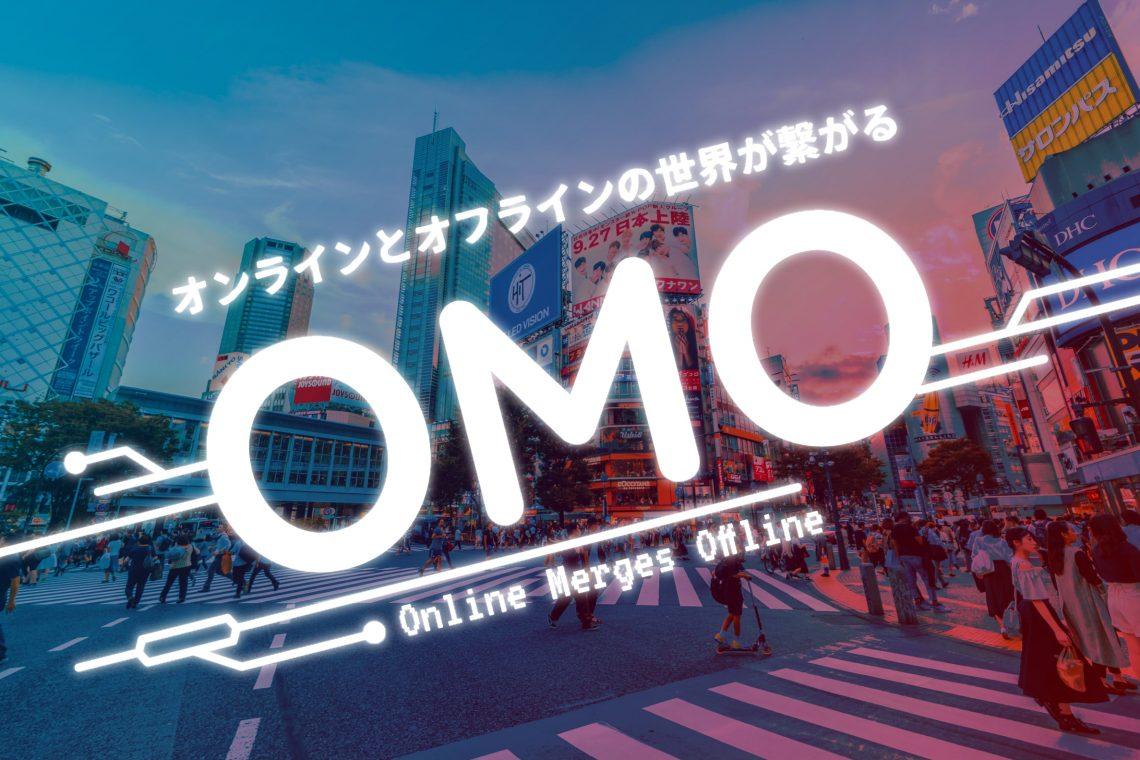オンラインとオフラインの世界がつながるOMO