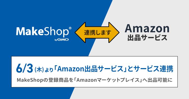「MakeShop byGMO」、6/3(木)より「Amazon出品サービス」とサービス連携