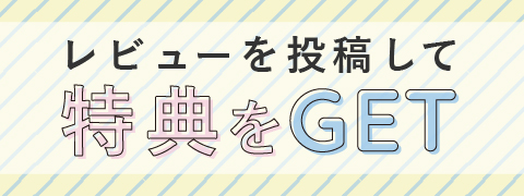 レビューキャンペーンバナー3(小)