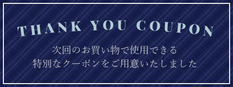 サンキュークーポンA(小)